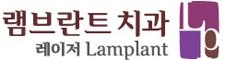 대전램브란트치과