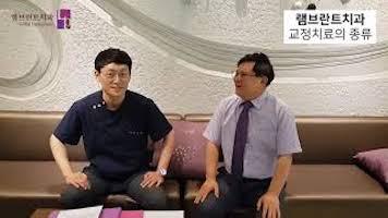 [대전치과,대전임플란트] 탁명현 원장의 교정이야기(2)