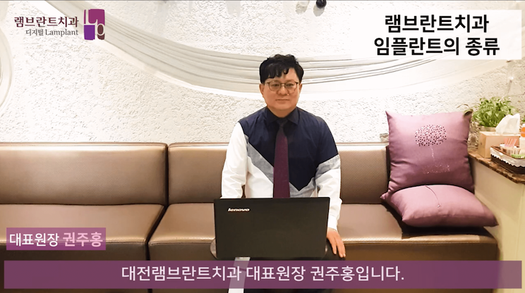 [대전치과] 임플란트 종류와 선택방법 알아보기, 권주홍 대표원장
