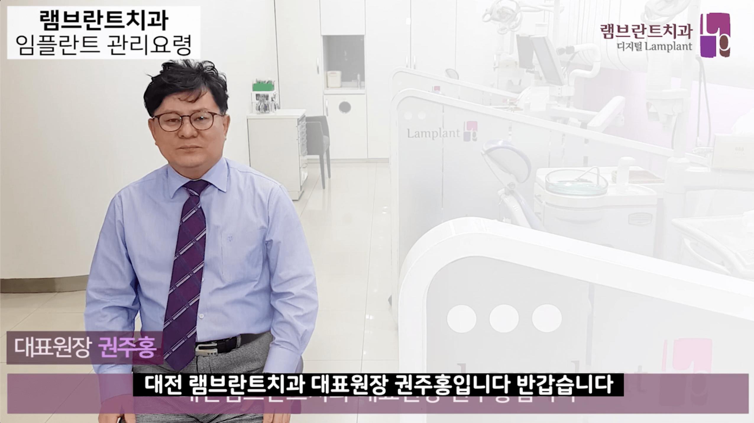 [대전치과,대전충치치료] 임플란트의 수명과 관리방법에 대해 알아보기 01, 권주홍 대표원장